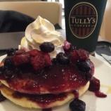 『【タリーズ】新年T's パンケーキ ダブルベリーハニーでモーニング』の画像