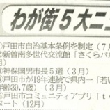 『(埼玉新聞)市長が選ぶわがまち5大ニュース 戸田市』の画像