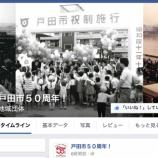 『戸田市制施行50周年の情報をお知らせするFacebookページが立ち上がりました』の画像
