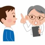 『東洋医学は感覚の医学!』の画像