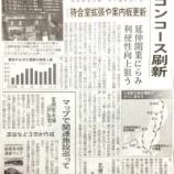 『(番外編)JR大宮駅新幹線コンコースがリニューアルされます』の画像