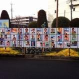 『戸田市議会選挙を振り返って(その1)選挙ポスターは公費負担の対象』の画像