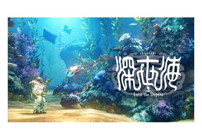 カプコン新作『深世海』とかいうゲーム、面白そうwwwwwww
