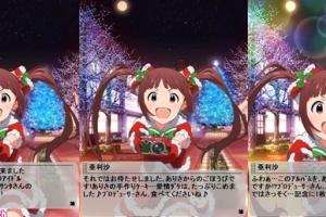 【グリマス】クリスマスキャンペーン2016 まとめ5