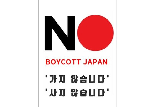 【NO JAPAN】韓国さん、とうとう日本のゲームすら買わない宣言
