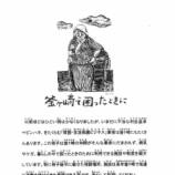 『「釜ヶ崎で困ったときに」 みちしるべ・はじめの一歩』の画像