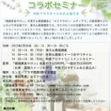 『「自分でできるトリートメント☆足の冷えとむくみ改善!」漢方&薬膳と中医アロマのコラボセミナー【2/26神戸】』の画像
