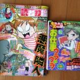 『雑誌にマンガが再掲載されてたことを知る』の画像