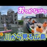 『国内旅行YouTube動画 | TVの旅番組をYouTubeでさらに楽しむ 2020.9.10』の画像