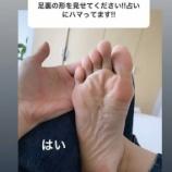 『【画像】女子アナさん、足フェチの変態に騙された結果wwwwwwww』の画像