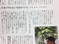 【 日本代表 】本田から定位置を奪い取った久保裕也「良い自信がついてきている。どんどん仕掛けていきたい!」