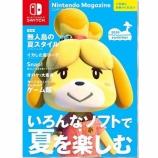 『500円クーポンが付いた「NintendoSwitch 2020夏のソフトカタログ」0円で配布中』の画像