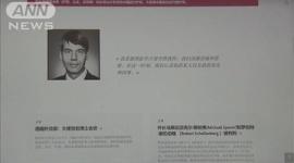 【中国】ドイツの駐中国大使が死亡、3日前は普段通りだった…死因は不明