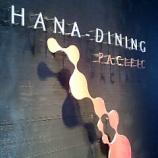 『梅田阪急グランドビル30Fの【ハナ ダイニング パシフィック (HANA-DINING PACIFIC)】』の画像