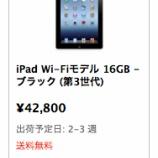 『新しいiPad 人気沸騰 今注文しても受け取りは2,3週間後【湯川】』の画像