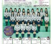 【欅坂46】欅坂46掲載の「月刊HMV」が全国のHMV、ローソンで配布中!手書きコメントもアリ!