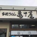 『【食堂巡り】No.32 手打ちうどん亀甲屋(島根県益田市)』の画像