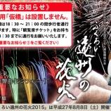 『明日(8/8)は袋井花火大会!天気と交通機関、諸注意などをチェックしよう!』の画像