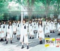 【欅坂46】「走り出す瞬間」特設サイトにてアルバム楽曲が試聴頂けるように!