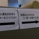 『【乃木坂46】辛すぎる仕打ち・・・『新選抜以外の方はリハ室へお進みください』』の画像