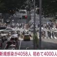 【悲報】東京+4058。もう終わりだよこの国