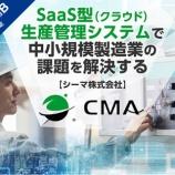 『【PR】SaaS型生産管理システムで中小規模製造業の課題解決!ユニコーンからCMA株式会社登場』の画像