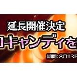 『【ドラスラ】あま〜い夏祭り「ペロペロキャンディを集めよう」イベントのご案内』の画像