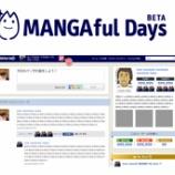 『実名制の漫画SNS「MangafulDays」スタート 盛り上がらないわけがない【湯川】』の画像