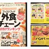 『【執筆】外食チェーン完全ガイド』の画像