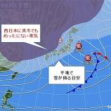 『強烈な寒波!週明けの浜松の最低気温は0度以下に。明日は夕方の小雨に注意!』の画像