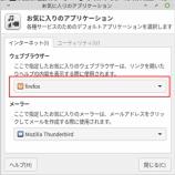 『Firefoxは現在既定のブラウザーに設定されていません のメッセージを消す』の画像