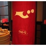 『新潟から初進出!日本料理『海老の髭』』の画像