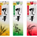 『【リニューアル】「博多の華」シリーズの3品種、順次発売』の画像