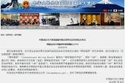 ニセ国際免許の訪日中国人、レンタカー事故多発 警察庁、中国政府に対し周知徹底申し入れ