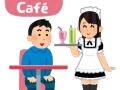 メイドカフェ経営者、風営法違反で逮捕