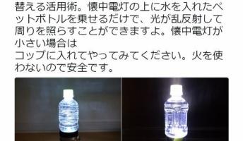 【地震で停電!】サラダ油でのランプの作り方や、懐中電灯でのランタン作り方を紹介