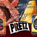 『【新シリーズ】夜の自分時間に「Smoky PRETZ」発売』の画像