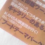 『【掲載】スルッとKANSAI遊びマップ』の画像