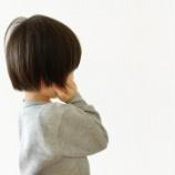 『子どもの弱虫を治すには?』の画像