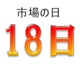 『【8月18日】ご愛顧感謝デー』の画像