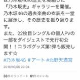 『【乃木坂46】22ndシングル特典映像は『個人PV』であることが判明!KNFにて一部先行公開もある模様!!!』の画像