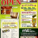 『戸田公園駅西口近く、お茶の芳せんさん、カフェを併設して本日午前9時にリニューアルオープン!』の画像