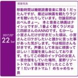 『【乃木坂46】齋藤飛鳥『三四郎のANN0リスナーだったことが判明wwwww』の画像