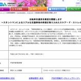 『7月28日(日)戸田市役所で自転車交通安全教室 スタントマンによる交通事故再現も!』の画像