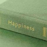 『幸せになる方法は毎日の〇〇』の画像