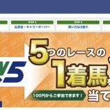 『【朗報】100円で最高6億当たるWIN5で史上最高値が出る!宝くじみたいなボッタクリくじやってる場合じゃねぇと話題。』の画像