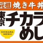 【朗報】「東京チカラめし」、まだなんとか潰れず残り7店舗で頑張る