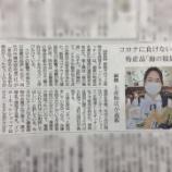 『くしろキッチン「海の福袋」販売開始!コロナウイルスで低迷する消費をお助け!』の画像