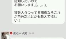 【悲報】乃木坂46渡辺みり愛、オタクに顔晒せと要求