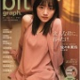 【佐々木美玲】blt graph. vol.59 2020 SEPTEMBER ※レビュー有り